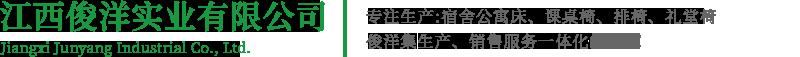 江西俊洋实业有限公司